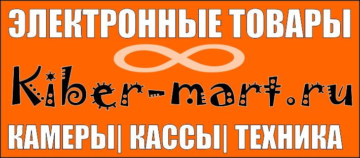 kiber-mart.ru